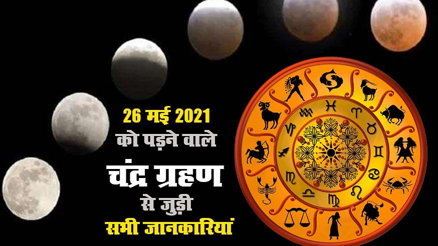 Lunar Eclipse/Chandra Grahan 2021: 26 मई को किस मुहूर्त में कितनी देर के लिए लगेगा चंद्र ग्रहण, सभी राशियों पर क्या पड़ेगा प्रभाव, भारत में दिखेगा या नहीं, जानें सबकुछ