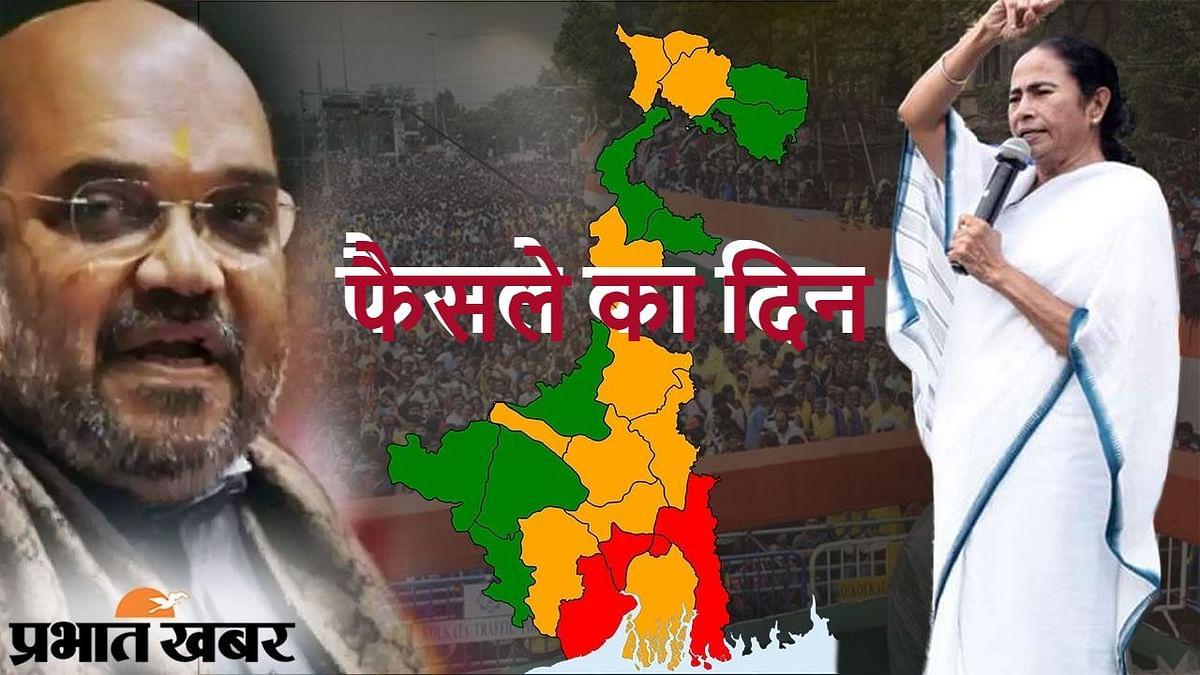 बंगाल में दीदी या दादा! किसकी बनेगी सरकार, फैसला आज