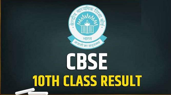 CBSE 10th Result 2021: जानें क्या है मॉडरेशन, ऐसे मिलेंगे 10वीं बोर्ड के अंक