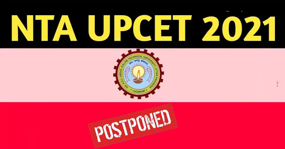 NTA UPCET 2021: एनटीए ने स्थगित की  संयुक्त प्रवेश परीक्षा, अब इस दिन आयोजित होंगे एक्जाम