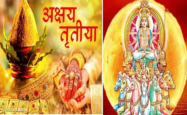 Akshaya Tritiya के दिन सूर्य करेंगे वृषभ राशि में गोचर, जानें मेष से लेकर मीन तक के सभी राशियों पर इसका प्रभाव