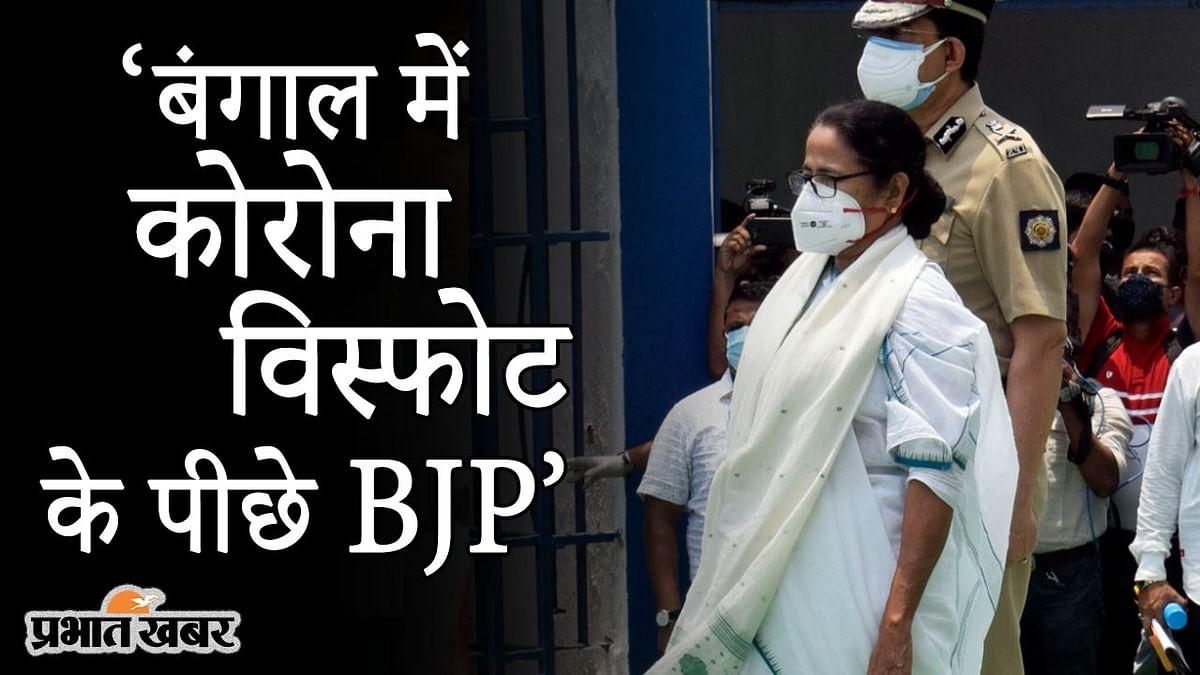 'बंगाल में कोरोना संकट के पीछे BJP', ममता की बंगाल आने पर RTPCR निगेटिव रिपोर्ट लाने की हिदायत