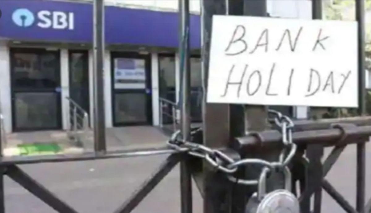 Bank holiday : गुरुवार से मई के महीने में कुल सात दिन बैंक रहेंगे बंद, जानिए कब-कब रहेगा अवकाश