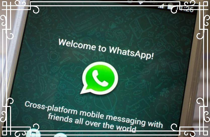 WhatsApp ने अपनी नयी प्राइवेसी पॉलिसी को लेकर बड़ी बात कह दी है, आप भी जान लीजिए