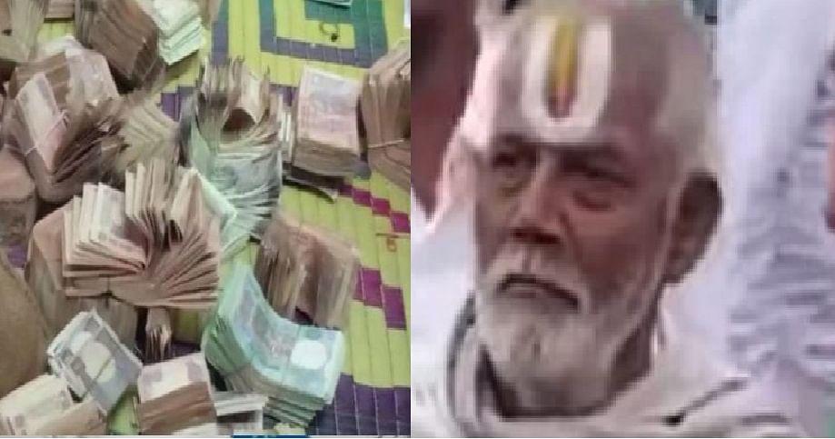 मौत के बाद भिखारी के घर की तलाशी में मिला दो संदूकों में भरा ढेर सारा पैसा, अभिनेत्री दीपिका पादुकोण से भी ले चुके थे भेंट