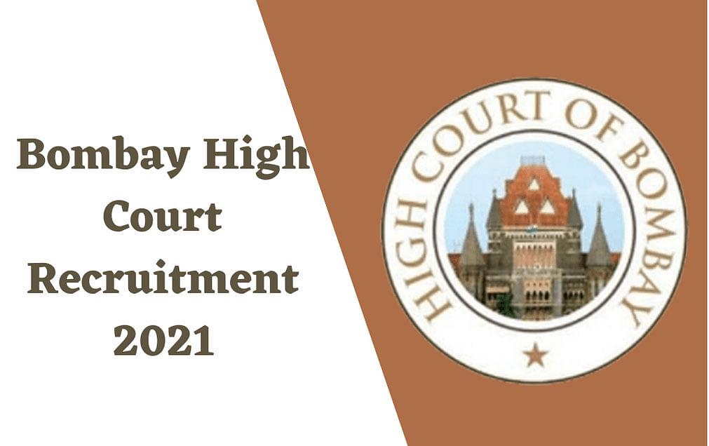 Bombay High Court Recruitment 2021: बॉम्बे हाई कोर्ट में विभिन्न पदों पर हो रही है नियुक्ति, इंटरव्यू देकर पाएं सरकारी नौकरी