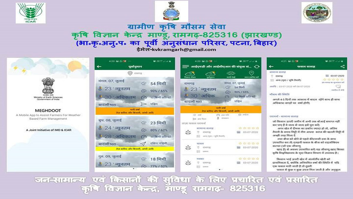 मेघदूत एप से रामगढ़ के किसानों को मिल रही सहायता, KVK के कृषि वैज्ञानिकों का जारी हुआ नंबर
