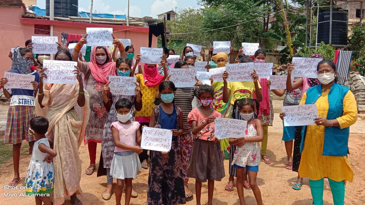 साहिबगंज महिला थाना प्रभारी रूपा तिर्की को न्याय दिलाने के लिए एकजुट हुए लोग, CBI जांच की मांग को लेकर रांची में विरोध प्रदर्शन, BJP की निष्पक्ष जांच की मांग