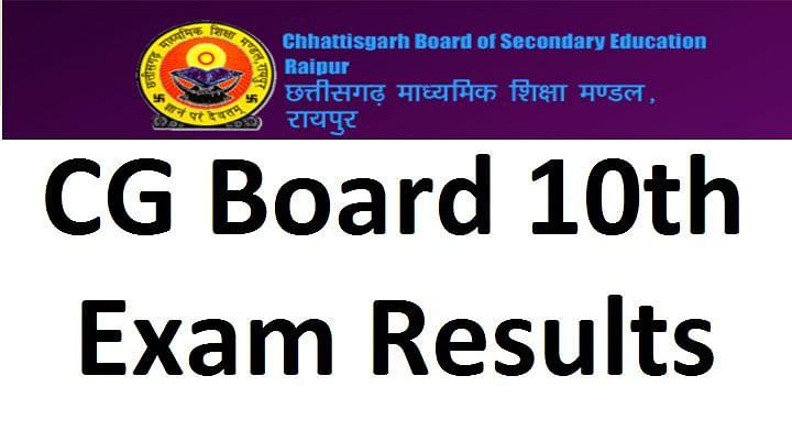 CGBSE Class 10th Result 2021: कल घोषित होने वाला है छत्तीसगढ़ 10वीं बोर्ड परीक्षा का रिजल्ट, ऐसे चेक करें परिणाम cgbse.nic.in