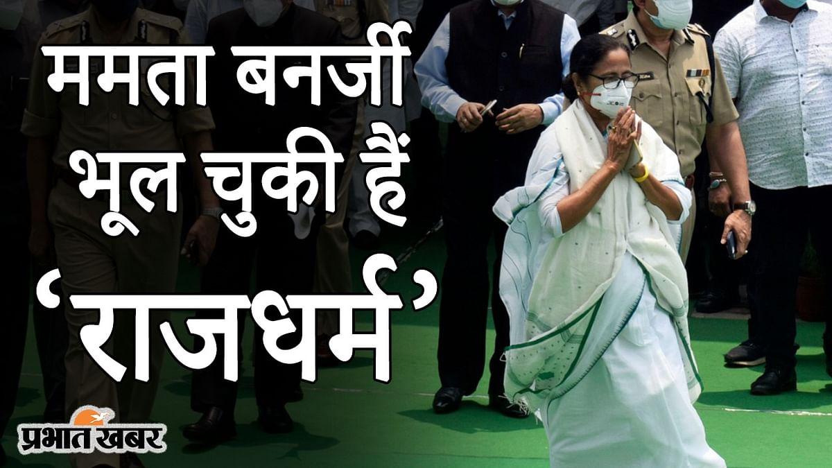 ममता बनर्जी भूल चुकी हैं 'राजधर्म', बंगाल में हिंसा के मुद्दे पर राजभवन और सीएमओ में बढ़ी तकरार