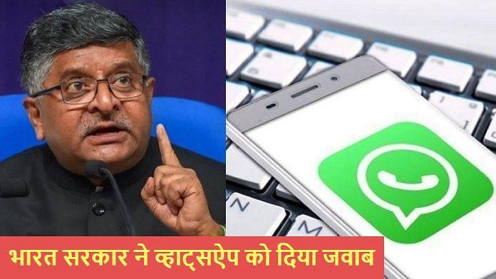 WhatsApp को भारत सरकार ने दिया जवाब, Social Media Guidelines से निजता का उल्लंघन नहीं