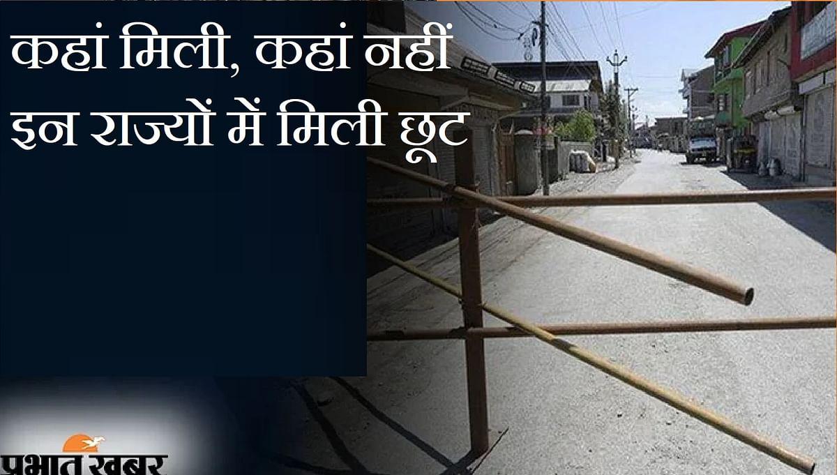 Lockdown In States Of India: संक्रमण में आयी कमी तो इन राज्यों ने दी लॉकडाउन से राहत, पढ़ें कहां- कहां जारी है अब भी पाबंदिया