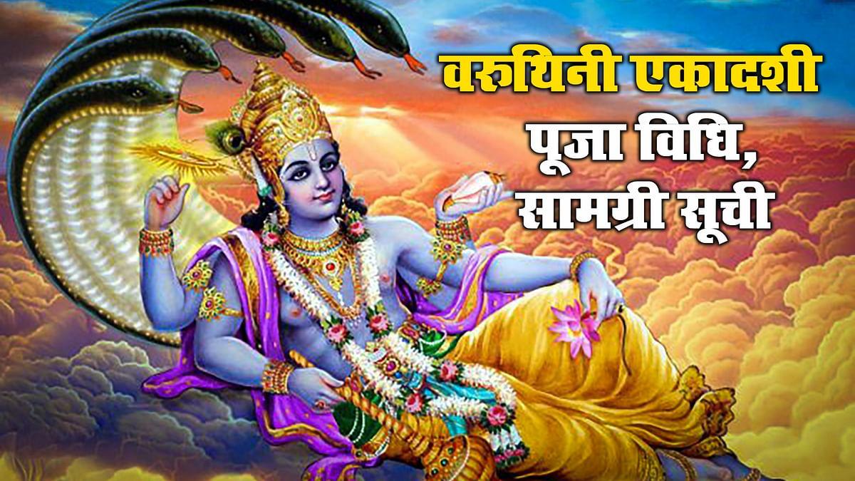 Varuthini Ekadashi Puja Vidhi, Samagri List: आज वरुथिनी एकादशी पर ऐसे करें भगवान विष्णु की पूजा, जरूरत पड़ेगी ये पूजन सामग्री, जानें व्रत विधि, व शुभ मुहूर्त के बारे में