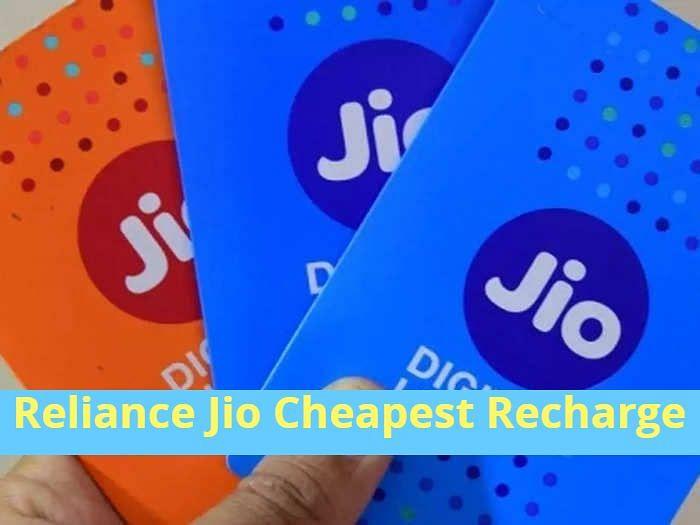 Reliance Jio ने पेश किया सबसे सस्ता प्लान, 40 रुपये से भी कम में मिलेंगे इतने सारे बेनिफिट्स