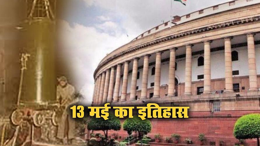 13 May Ka Itihas: आलोचना और दबाव की परवाह किए बिना भारत ने दो और परमाणु परीक्षण किए, जानिए भारतीय संसद के लिए क्यों है आज का दिन खास