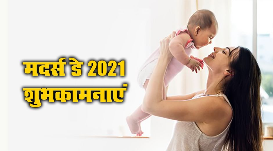 Happy Mother's Day 2021 Wishes, Images, Quotes, Messages, Badhai, Mothers Day Shubhkamnaye3