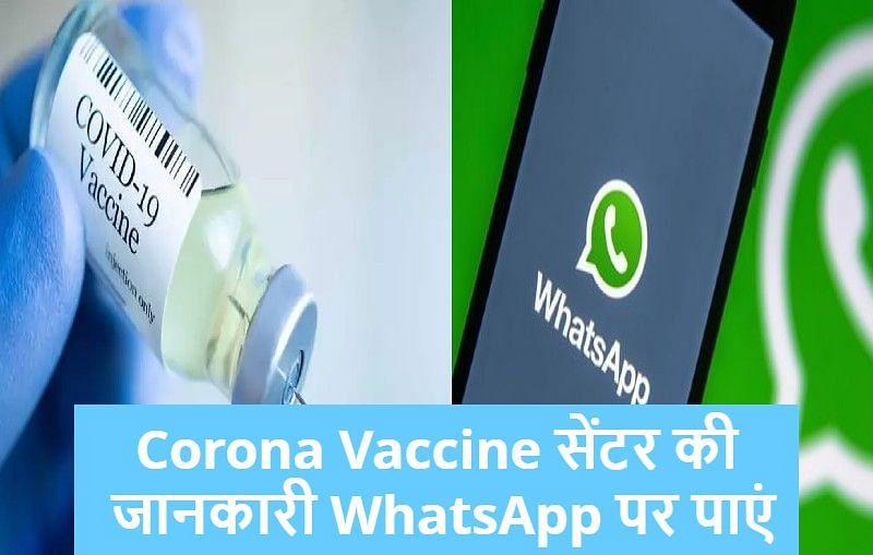 WhatsApp पर पाएं Corona Vaccine सेंटर की जानकारी, बड़ा आसान है तरीका