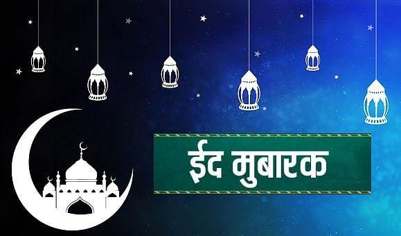 Happy Eid-ul-Fitr 2021: चांद दिखा, कोरोना काल में कल ऐसे मनाई जाएगी ईद