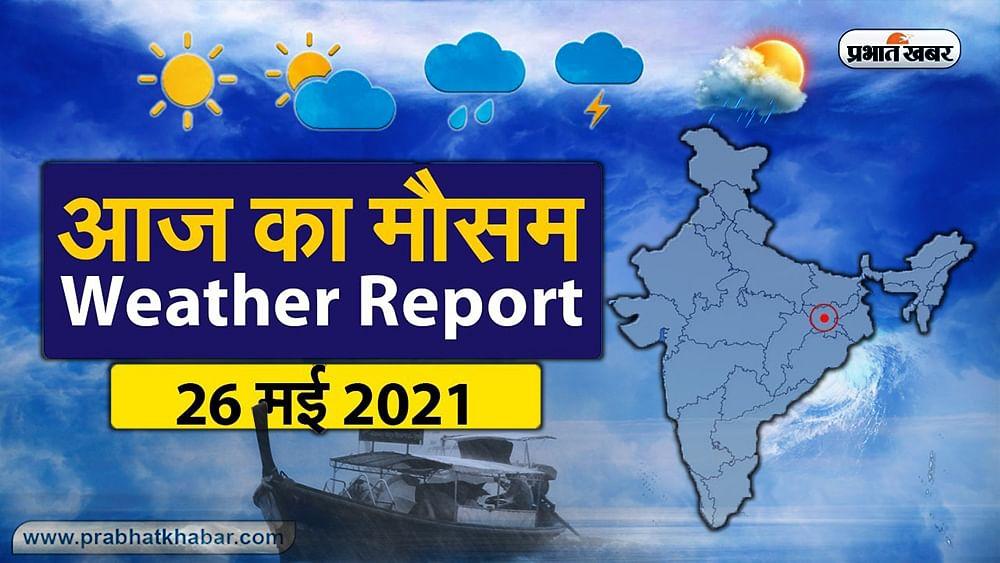 Weather Today, 26 May 2021: बंगाल-ओडिशा तट तक पहुंचा Cyclone Yaas, दोपहर तक लेगा प्रचंड रूप, झारखंड, बिहार में सुबह से हो रही बारिश