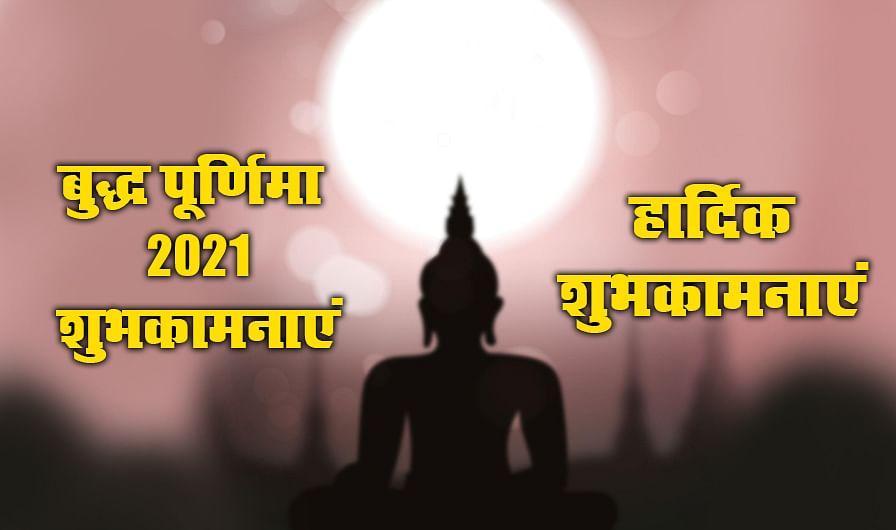 Buddha Purnima 2021 Date And Time, Upay, Totke