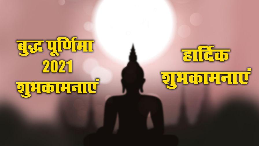 Buddha Purnima Upay: इस बुद्ध पूर्णिमा पर  मां लक्ष्मी को प्रसन्न करने के लिए करें ये खास उपाय