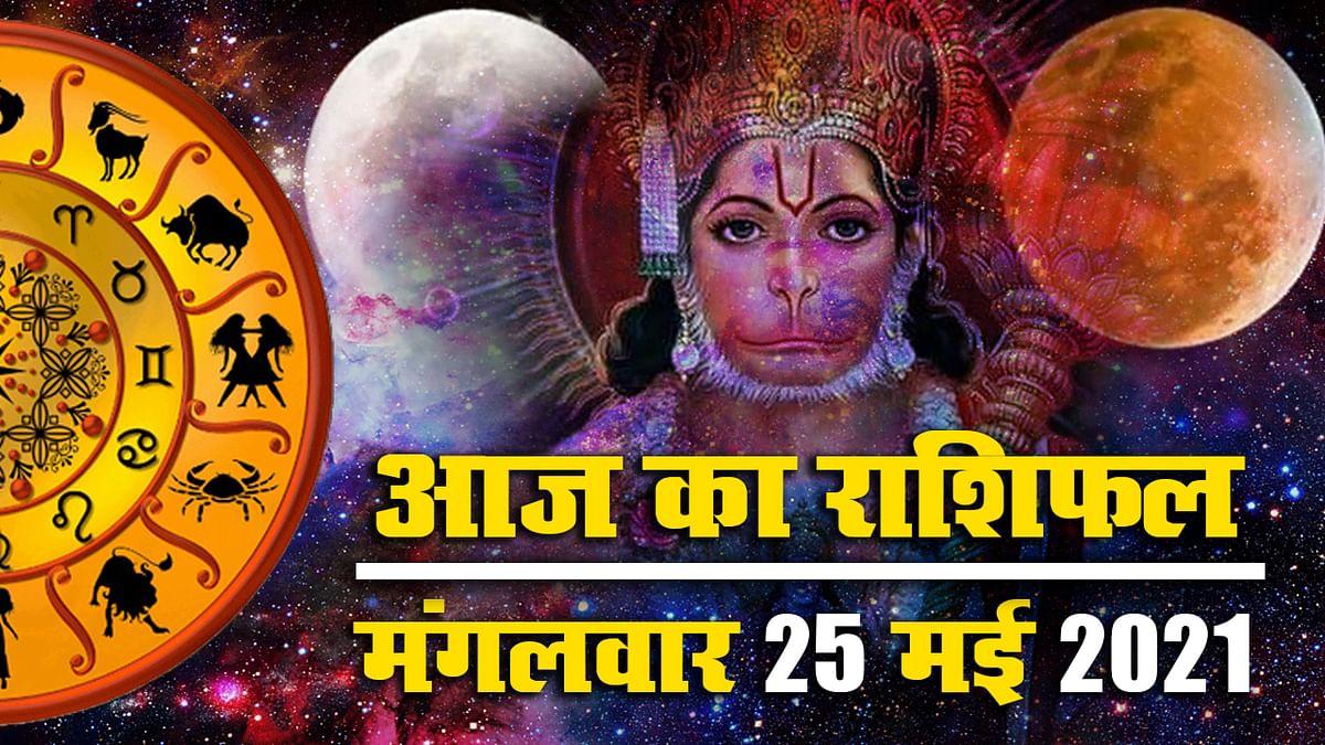Rashifal, 25 May 2021: मेष से मीन तक के लिए Chandra Grahan से एक दिन पहले क्या कहते हैं सितारे, देखें अपना राशिफल, पंचांग
