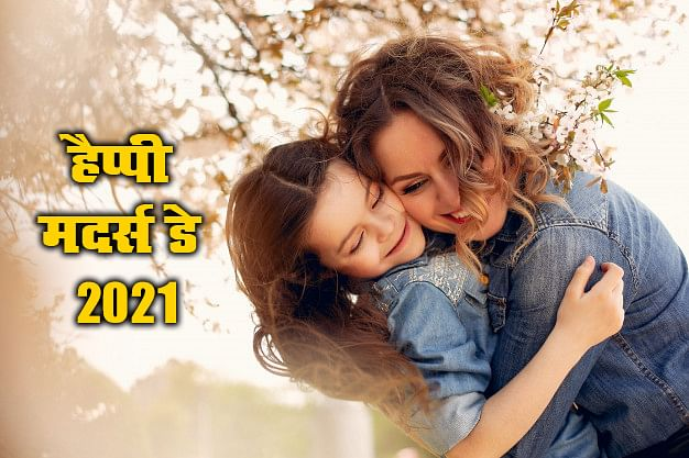Happy Mother's Day 2021 Wishes, Images, Quotes, Messages, Badhai, Mothers Day Shubhkamnaye