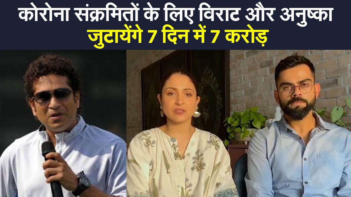 कोरोना के खिलाफ जंग में आगे आए क्रिकेटर्स, Virat और Anushka जुटायेंगे 7 दिन में 7 करोड़