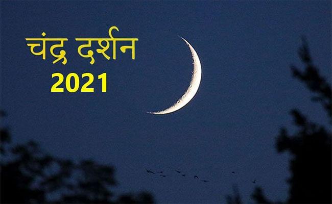Chandra Darshan 2021: जानिए कब है चंद्र दर्शन, जानें इस दिन का महत्व इसकी पूजन विधि