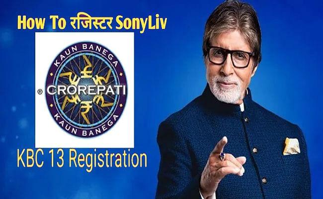 Kaun Banega Crorepati 13 Registration : भूगोल से जुड़े इस सवाल का जवाब देकर बनें केबीसी के हॉटसीट तक पहुंचने के हकदार, ऐसे करें शो के लिए रजिस्ट्रेशन
