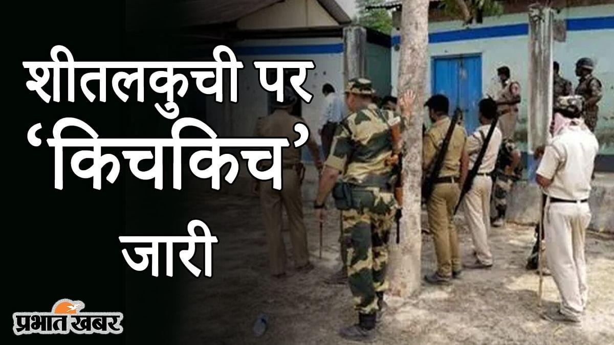शीतलकुची पर 'किचकिच' जारी, फायरिंग की जांच में जुटी CID, BJP का ममता सरकार पर राजनीति के आरोप