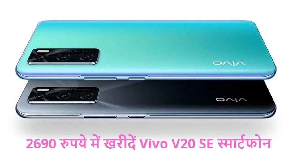 2690 रुपये में खरीदें Vivo V20 SE स्मार्टफोन; जल्दी करें, मौका छूट न जाए