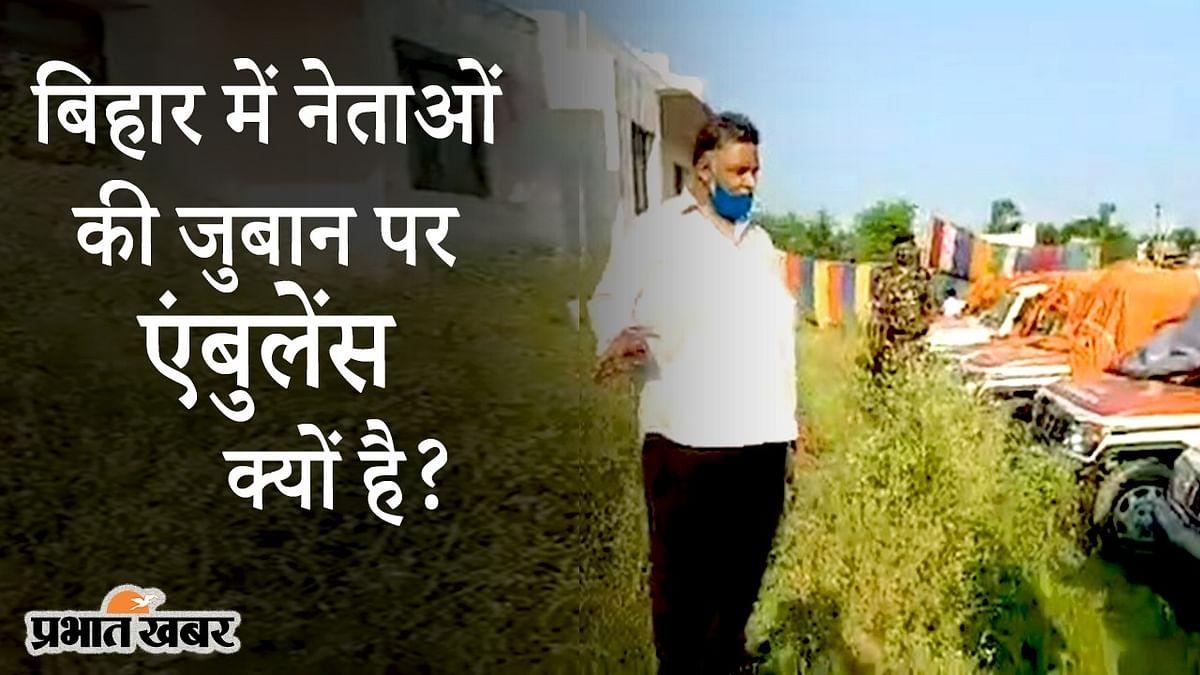 बिहार: पप्पू यादव ने खोज निकाले दर्जनों एंबुलेंस, कोरोना संकट में राज्य में नेताओं की बयानबाजी तेज