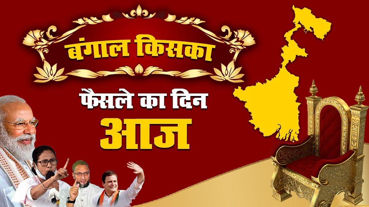 Bengal Results 2021: पश्चिम बंगाल चुनाव 2021, कोरोना वायरस और भ्रष्टाचार