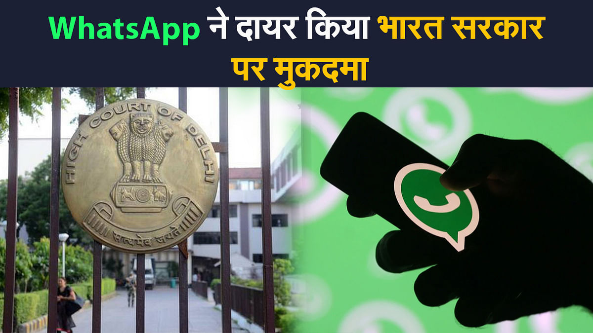 WhatsApp ने दायर किया भारत सरकार पर मुकदमा, नये IT नियमों पर रोक की मांग