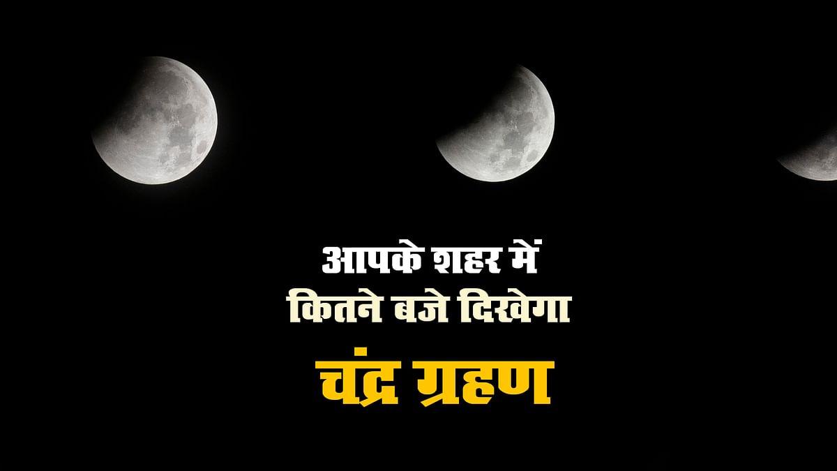 Chandra Grahan 2021, Timings In India: जानें आज के बाद कब लगेगा अगला ग्रहण, किन राशि वालों पर क्या पड़ेगा प्रभाव, जानें इस साल लगने वाले सभी ग्रहण की तारीख