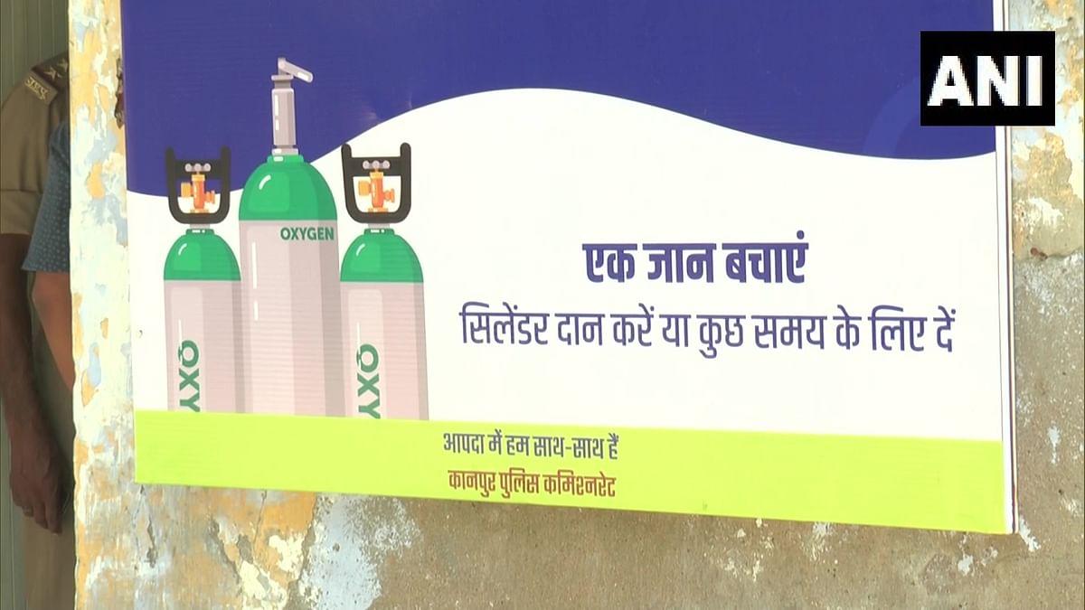 Corona Virus in UP: कानपुर पुलिस की नयी पहल, जिले में खोला ऑक्सीजन बैंक, लोगों से की यह अपील