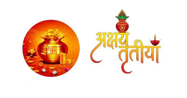 Akshaya Tritiya 2021: अविनाशी, अनन्त, अनश्वर और  शाश्वत का सूत्र