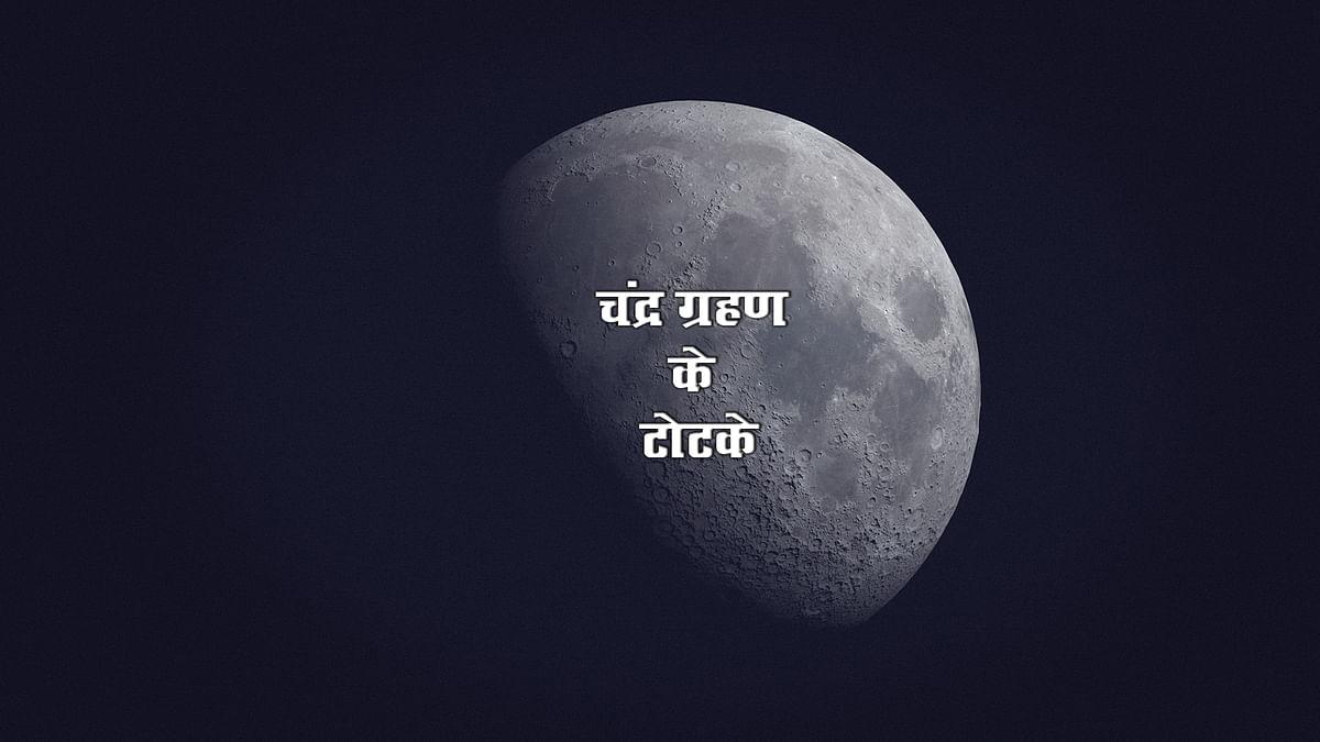 Chandra Grahan Ke Totke: चंद्र ग्रहण के दौरान करें ये टोटके, नहीं पड़ेगा ग्रहण का बुरा प्रभाव, बदलेगा भाग्य, होगा धन लाभ