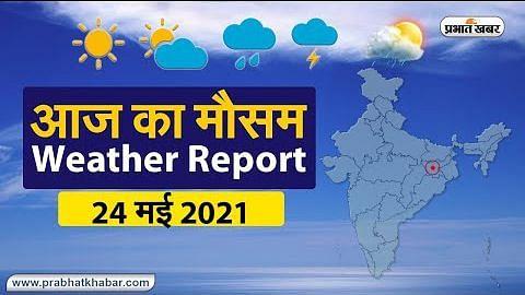 Weather Today, 24 May 2021: अति शक्तिशाली बना Cyclone Yaas, तेजी से बढ़ेगा बंगाल-उड़ीसा तट की ओर, जानें झारखंड, बिहार, UP, दिल्ली के मौसम का हाल