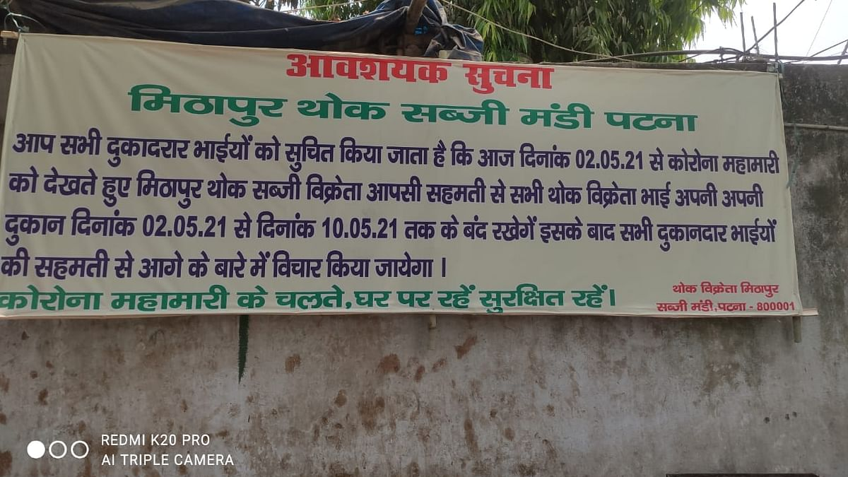 बिहार में बढ़ सकते हैं सब्जियों के दाम, सबसे बड़ी सब्जी मंडी मीठापुर 10 मई तक बंद