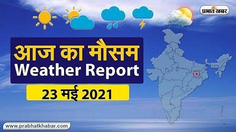 Weather Today, 23 May 2021: बंगाल की खाड़ी का निम्न दबाव बना शक्तिशाली Yaas Cyclone, तेजी बढ़ेगा ओडिशा तट की ओर, जानें झारखंड, बिहार, दिल्ली, UP के हाल