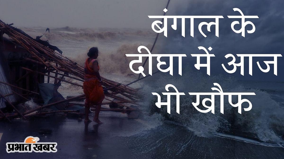 यास तो गुजर गया, तबाही देखते रहे, खौफ के 24 घंटे, जब पहली बार दीघा से टकराई थी समुद्र की लहरें