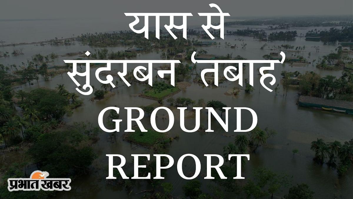 GROUND REPORT: यास चक्रवात से सुंदरबन 'तबाह', चार दिनों बाद भी हालात में सुधार नहीं, जख्म हुए और गहरे