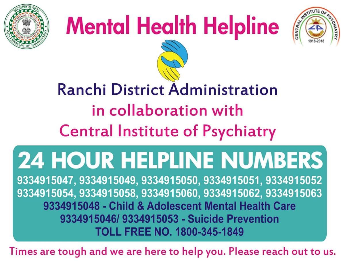 Coronavirus In Jharkhand : कोरोना काल में आप तनाव में हैं, तो मेंटल हेल्थ हेल्पलाइन नंबर पर करें कॉल, बच्चे व किशोरों के लिए इन नंबरों पर करें फोन