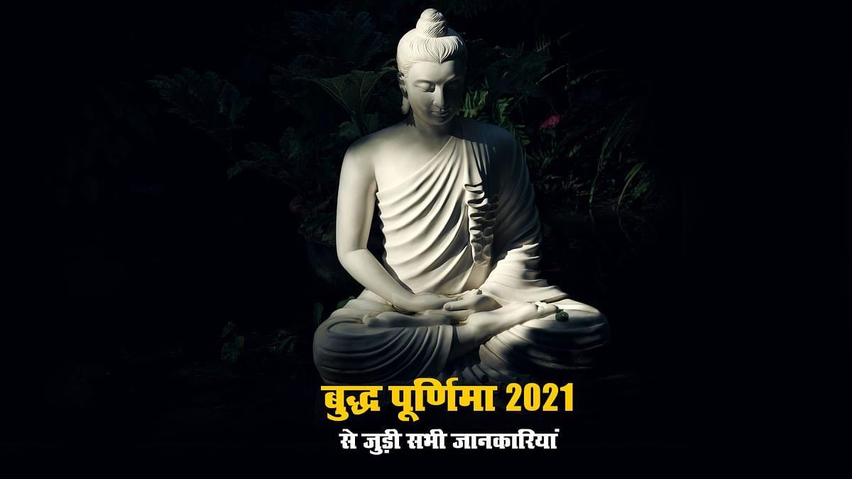 Buddha Purnima 2021: 26 मई को इस शुभ मुहूर्त में मनाया जाएगा बुद्ध पूर्णिमा, जानें भगवान बुद्ध के इतिहास व उनकी अनमोल शिक्षाओं के बारे में