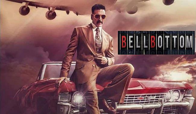 Akshay Kumar की Bell Bottom पर आई ये बड़ी खबर, प्रोडक्शन हाउस ऐसे रिलीज करेगी फिल्म