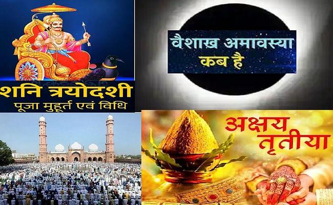 May 2021 Vrat-Tyohar List: कब है शनि त्रयोदशी, वैशाख अमावस्या, ईद उल-फितर और अक्षय तृतीया, यहां जानें आने वाले व्रत और त्योहारों की पूरी लिस्ट