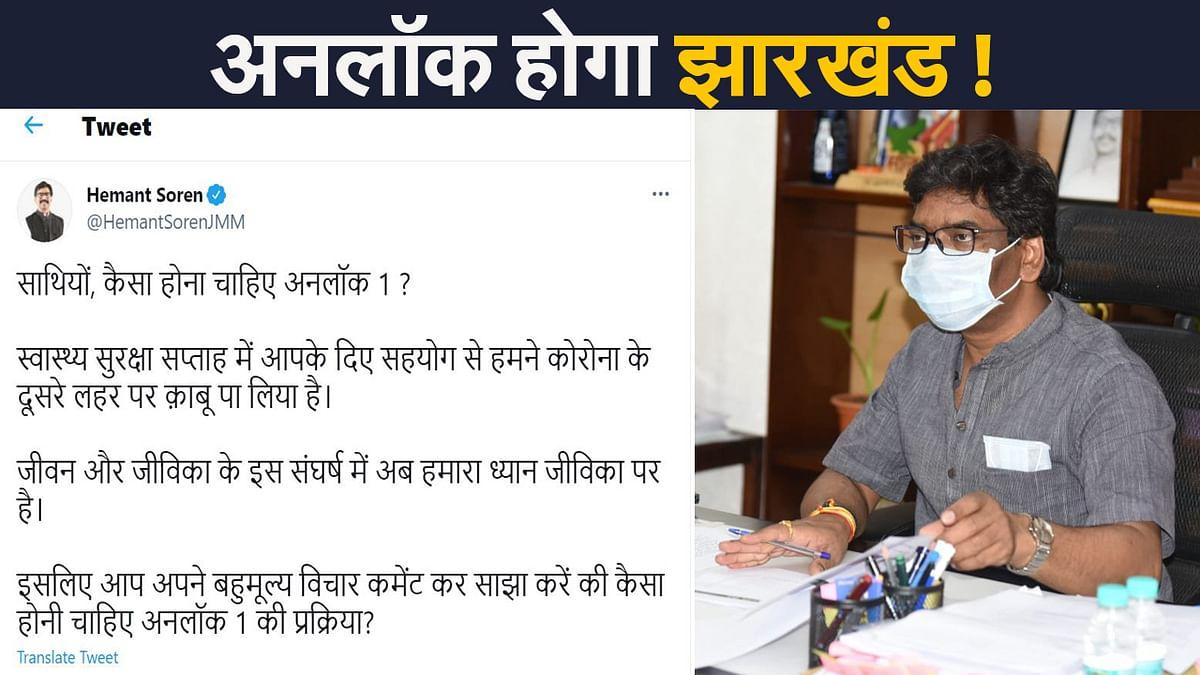 Unlock 1 In Jharkhand: अनलॉक होगा झारखंड! सीएम हेमंत सोरेन ने लोगों से मांगी राय