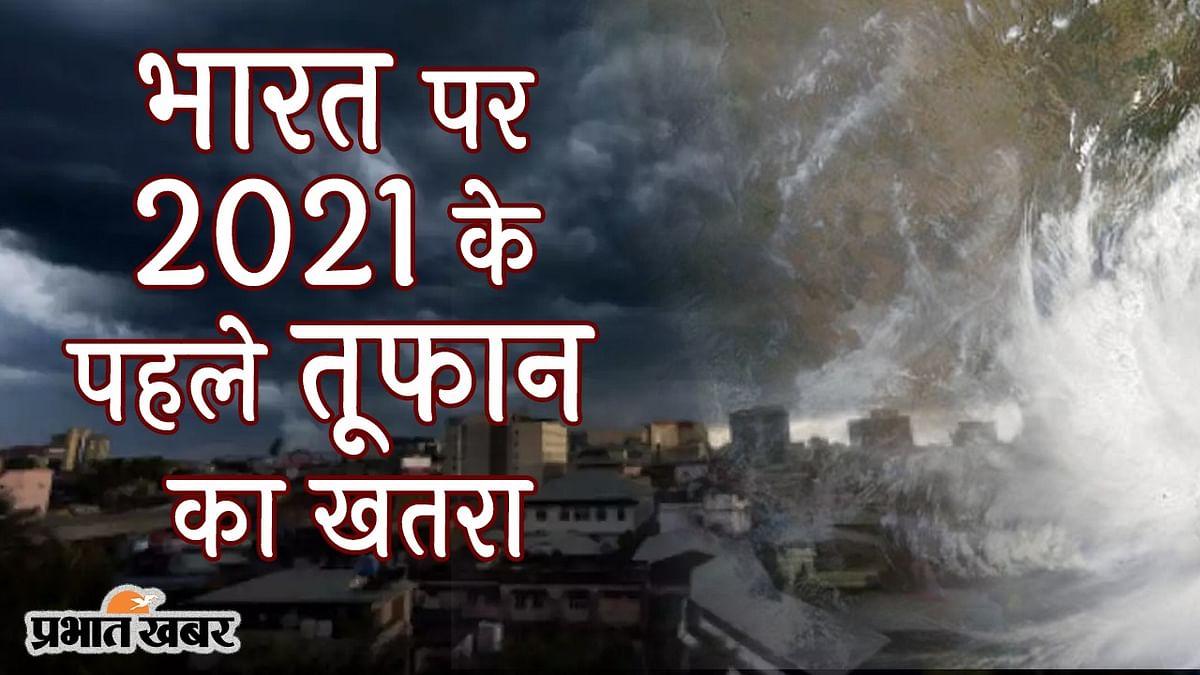 भारत पर 2021 के पहले तूफान का खतरा, इन राज्यों में बारिश और तेज हवाओं से नुकसान का अंदेशा